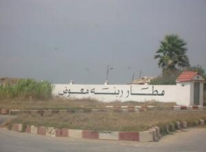 مطار جديد في لبنان …قريبا
