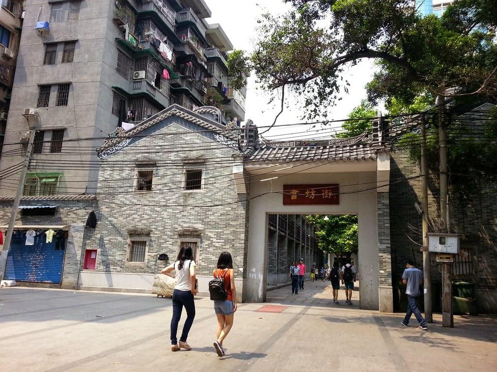 廣州書坊街
