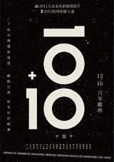 《10+10》