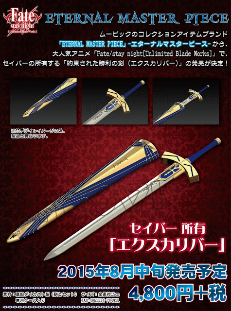 http://www.shopncsx.com/fatestayexcalibur.aspx