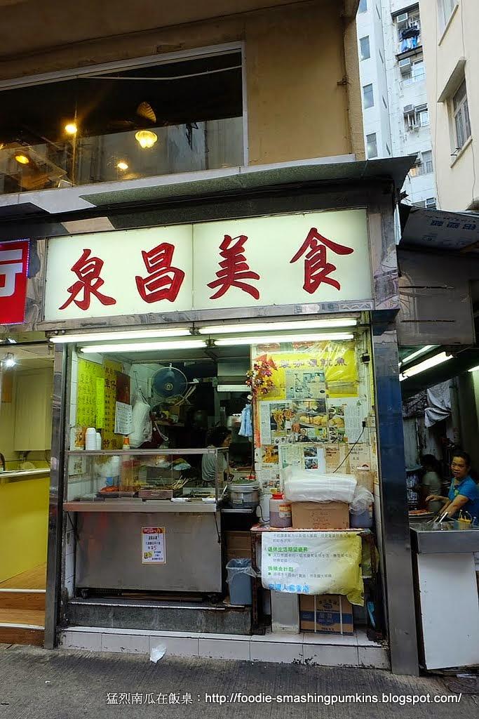 泉昌美食:呃鬼食豆腐