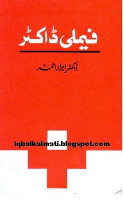 Family Doctor book in Urdu By Dr Abrar Ahmed