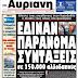 Ανθελληνικό το κράτος!!! 250.000 άλλοδαποι παίρνουν συντάξεις 700 ευρώ με 30 ένσημα εργασίας!!!