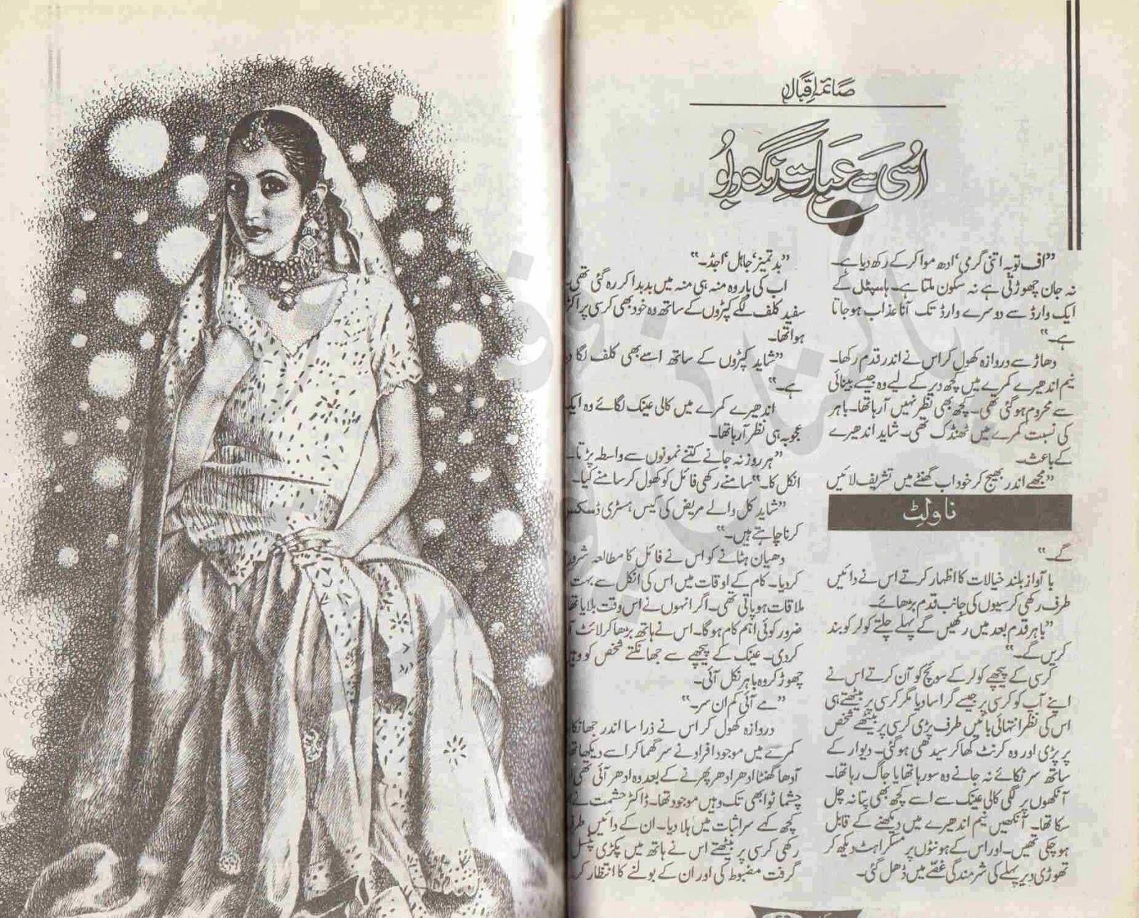 free urdu digests osi se ibarat rang o boo novel by saima