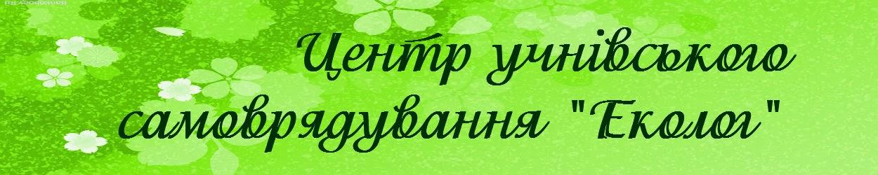 """Центр учнівського самоврядування """"Еколог"""" Запорізького колегіуму """"Елінт"""""""