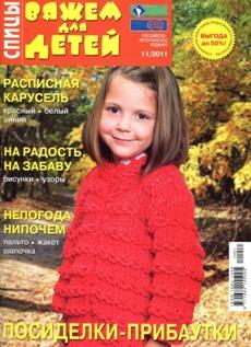 Вяжем для детей №11 2011 Спицы