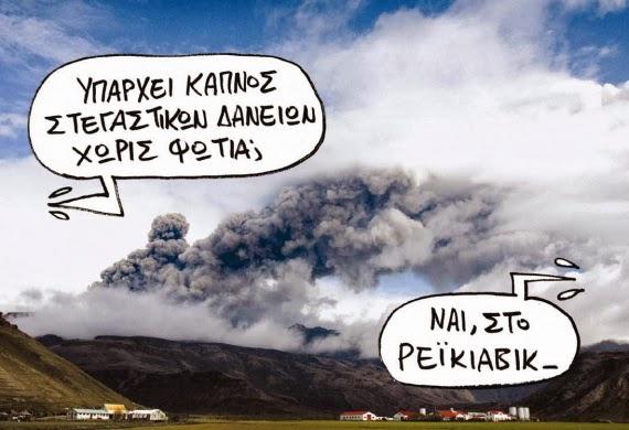 Η Ισλανδία διαγράφει χρέη νοικοκυριών από στεγαστικά!