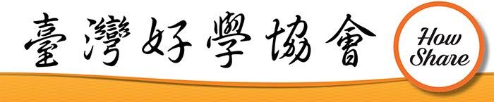 臺灣好學協會