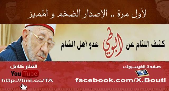 فلم - كشف اللثام عن المجرم الصوفي البوطي عدو أهل الشام