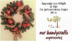Διαγωνισμός με δώρο ένα χριστουγεννιάτικο στεφάνι!!