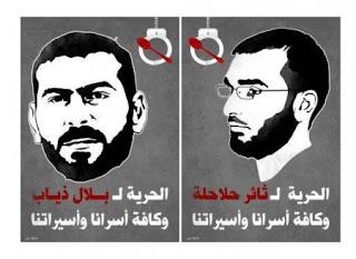 Γράμμα του Παλαιστίνιου κρατούμενου Thaer Halahleh