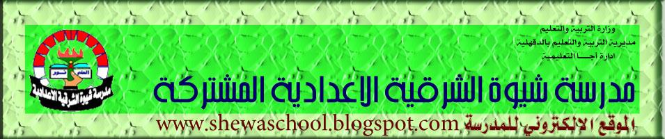 مدرسة شيوة الشرقية الاعدادية المشتركة