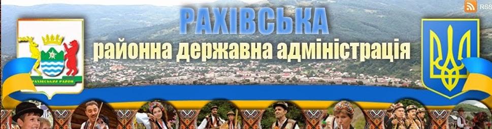 Рахівська районна державна адміністрація