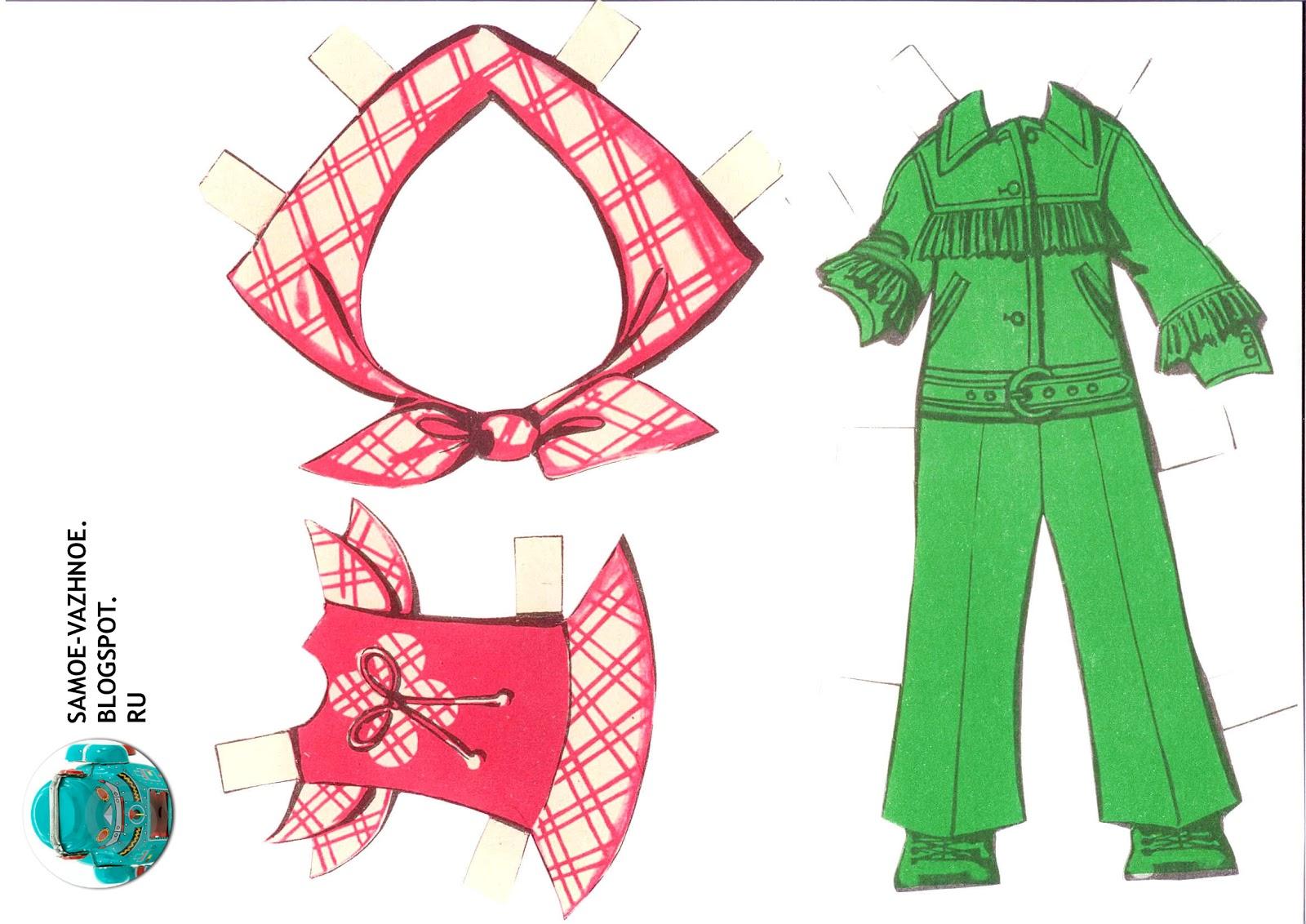 Бумажные куклы СССР Зелёный ковбойский костюм