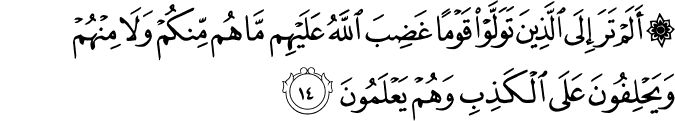 Surat Al-Mujadilah Ayat 14