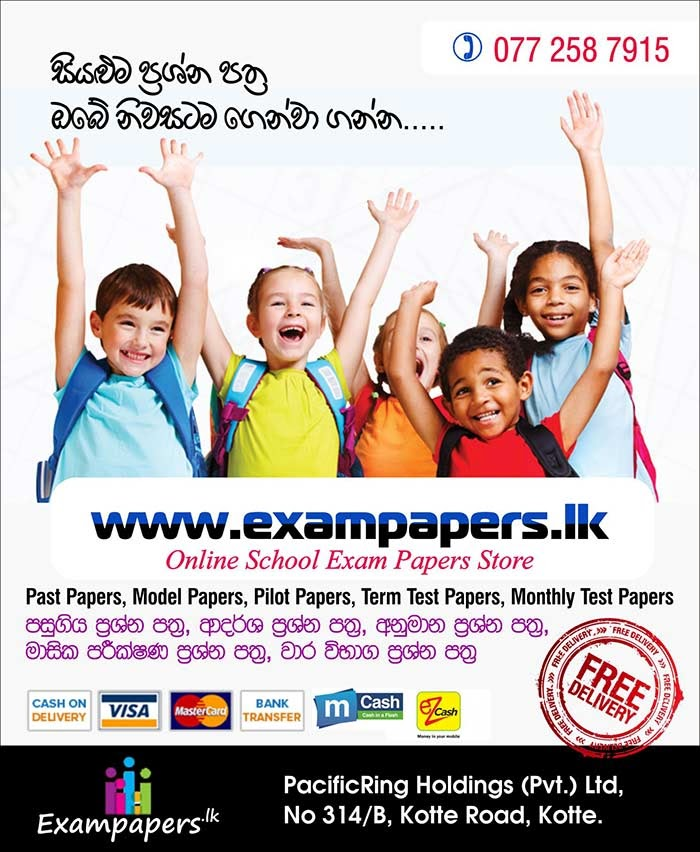 Online School Exam Papers Store - home delivered.