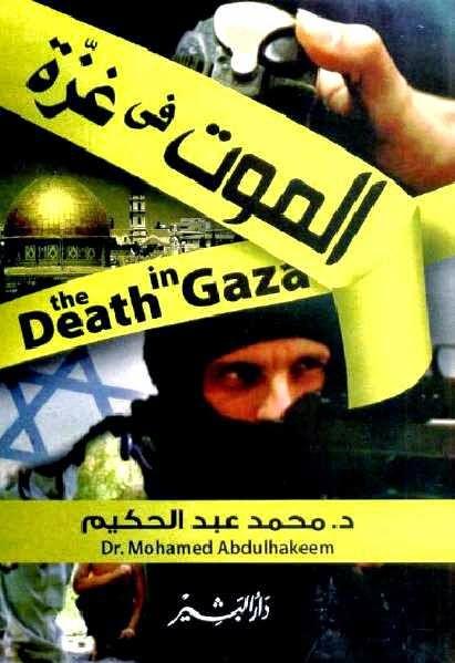 كتاب الموت في غزة لـ محمد عبد الحكيم سليم