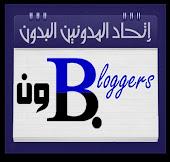 إتحاد المدونين البدون