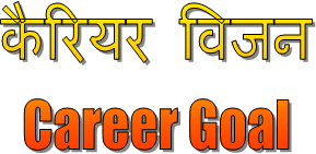 Career goal setting and career choice tips  Essential skills for an excellent career tips in hindi