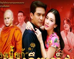[ Movies ] Meas Terk Bram 9 - Khmer Movies, Thai - Khmer, Series Movies
