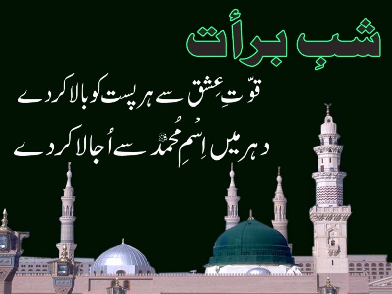shab e barat islamic poetry islam is the best way of life