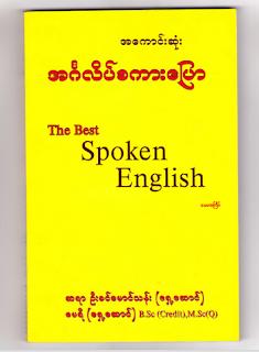 ဦးခင္ေမာင္သန္း The best Spoken English စာအုပ္
