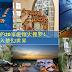 世界上最美的20家旅馆大搜罗
