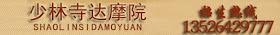 Página de SHIFU SHI YONG KAN
