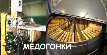 http://ylejbees.com/index.php/medogonka-na-paseke