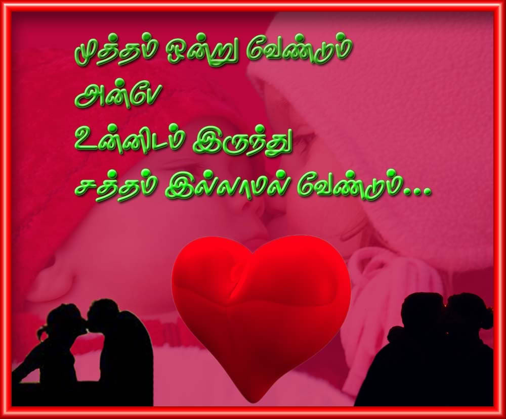Kavithaigal   Tamil Songs Lyrics   Tamil Kadhal Kavithaigal   Download ...