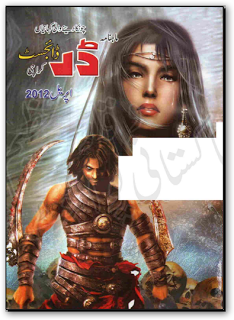 Darr Digest April 2012 Free Download