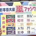 [NEWS] ARASHI SON INTEGRANTES DE SU CLUB DE FANS / ARASHI ARE MEMBERS OF THEIR FANCLUB