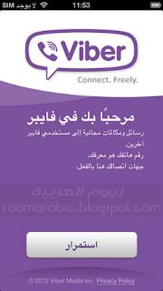 اجراء اتصالات مجانيه من الايفون Viber – Free Phone Calls