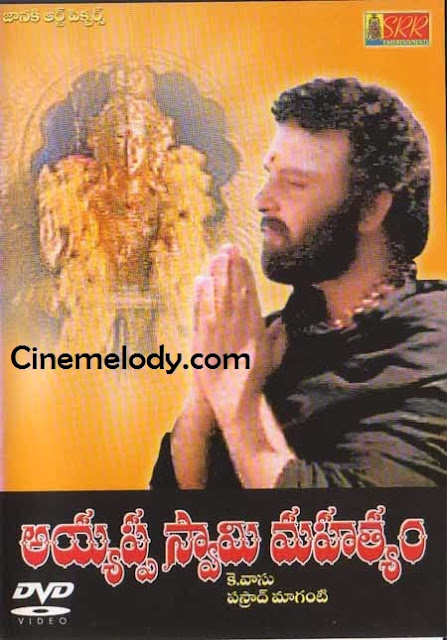 Ayyappa Swamy Mahatyam Telugu Mp3 Songs Free  Download  1989
