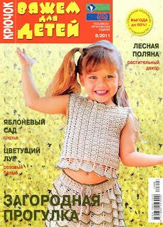 Вяжем для детей.Крючок № 8 2011