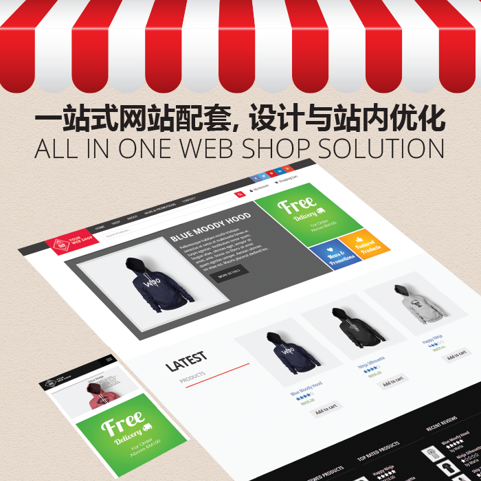 Need a Web Shop?