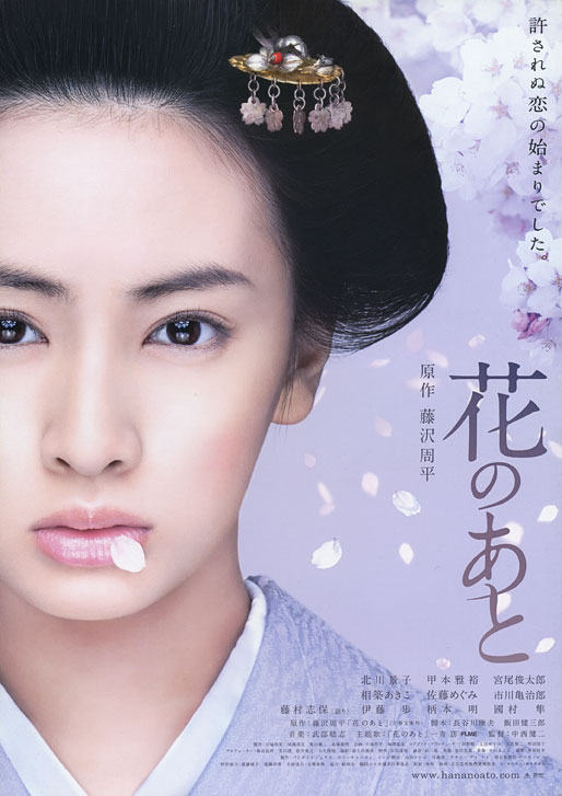 Rie fukami 40 days of love