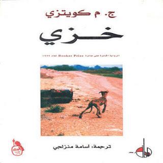 تحميل رواية خزي - كويتزي PDF