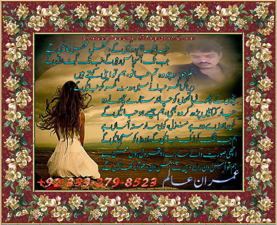 Tanha Tanha Ham Ro Len Gey Nida Fazli  Urdu Poetry Card)