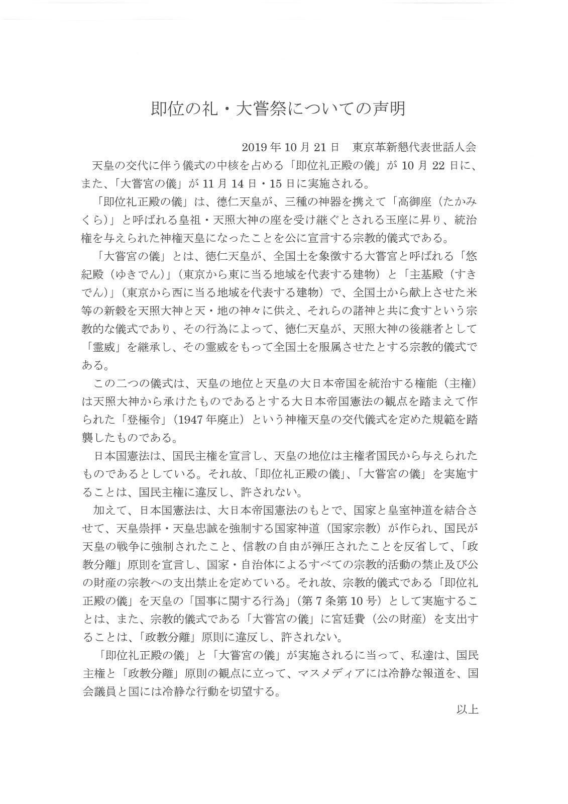 東京革新懇が、10月21日、即位の礼・大嘗祭についての声明