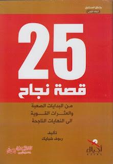 كتاب 25 قصة نجاح - رؤوف شبايك
