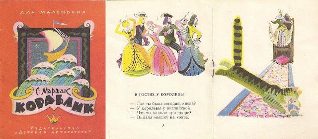S.Marshak, Korablik, Detskaya literatura, 1973