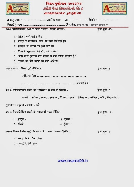 MODEL TEST PAPERS OF HINDI