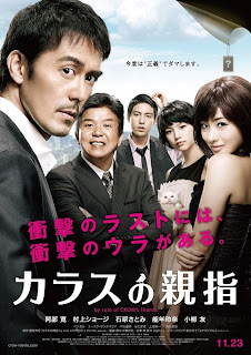 Download Karasu no Oyayubi (2012) IDWS