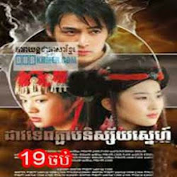 [ Movies ] Dav Tep Phcheab Nisay Sne - Khmer Movies, chinese movies, Series Movies