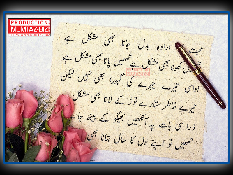 LOVE WALLPAPER: Urdu Poetry