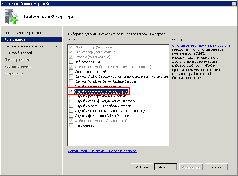 Setting up a VPN in Windows Server 2008