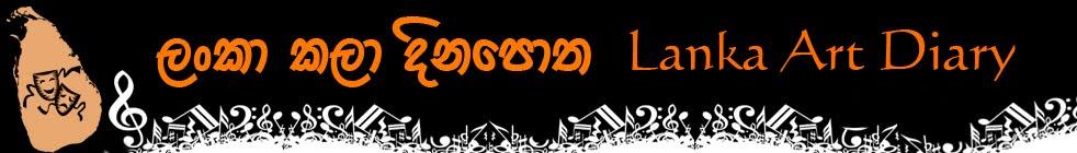 Lanka Art Diary - ලංකා කලා දිනපොත