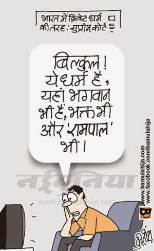 cricket cartoon, ipl, spot fixing cartoon, bcci, rampal cartoon
