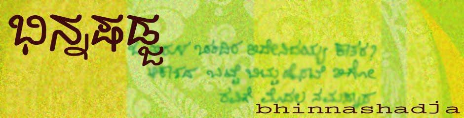 ಭಿನ್ನಷಡ್ಜ